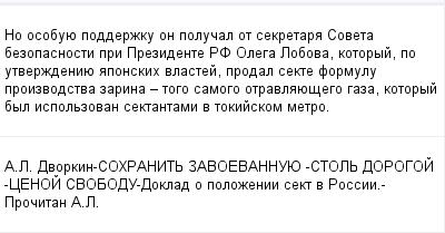 mail_99931997_No-osobuue-podderzku-on-polucal-ot-sekretara-Soveta-bezopasnosti-pri-Prezidente-RF-Olega-Lobova-kotoryj-po-utverzdeniue-aponskih-vlastej-prodal-sekte-formulu-proizvodstva-zarina-_-togo- (400x209, 10Kb)