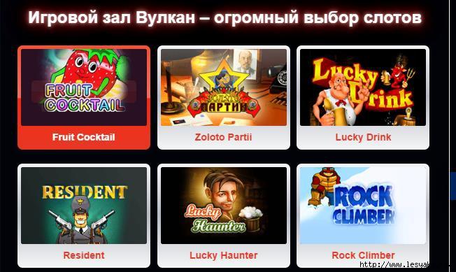 игровые автоматы Вулкан/3925073_roo (652x389, 142Kb)