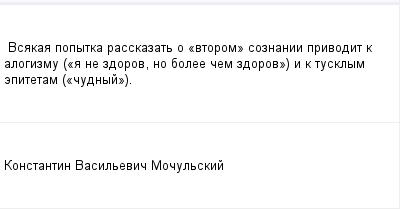 mail_99933043_Vsakaa-popytka-rasskazat-o-_vtorom_-soznanii-privodit-k-alogizmu-_a-ne-zdorov-no-bolee-cem-zdorov_-i-k-tusklym-epitetam-_cudnyj_. (400x209, 5Kb)
