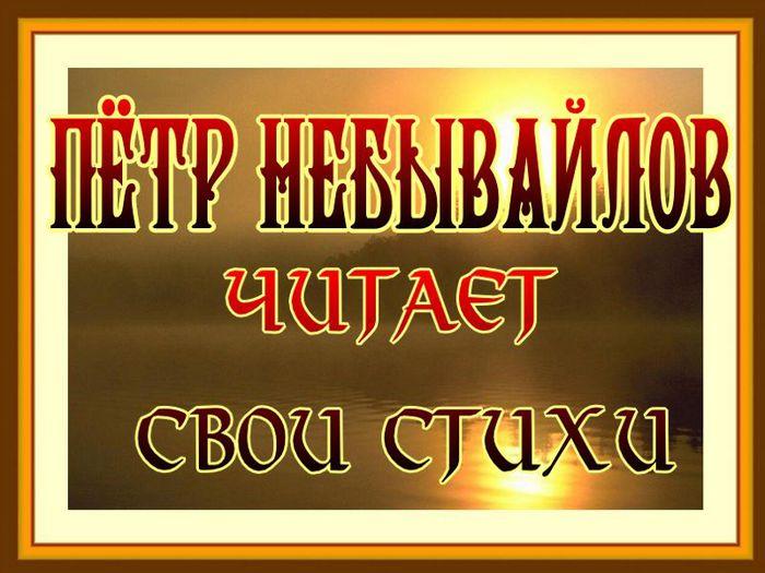 5344062_Nebov_svoi_stihi (700x525, 62Kb)