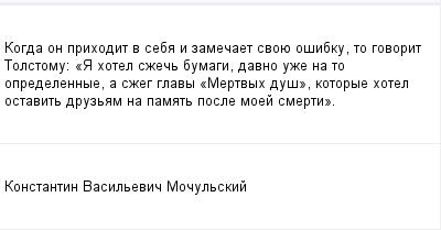 mail_100214850_Kogda-on-prihodit-v-seba-i-zamecaet-svoue-osibku-to-govorit-Tolstomu_-_A-hotel-szec-bumagi-davno-uze-na-to-opredelennye-a-szeg-glavy-_Mertvyh-dus_-kotorye-hotel-ostavit-druzam-na-pamat- (400x209, 6Kb)
