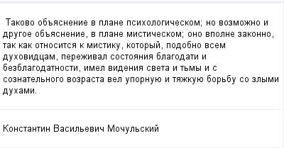 mail_100215337_Takovo-obasnenie-v-plane-psihologiceskom_-no-vozmozno-i-drugoe-obasnenie-v-plane-misticeskom_-ono-vpolne-zakonno-tak-kak-otnositsa-k-mistiku-kotoryj-podobno-vsem-duhovidcam-perezival-so (400x209, 8Kb)