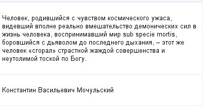 mail_100215582_Celovek-rodivsijsa-s-cuvstvom-kosmiceskogo-uzasa-videvsij-vpolne-realno-vmesatelstvo-demoniceskih-sil-v-zizn-celoveka-vosprinimavsij-mir-sub-specie-mortis-borovsijsa-s-davolom-do-posled (400x209, 8Kb)