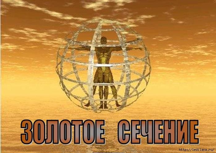 3925311_zolotoe_sechenie (700x496, 194Kb)