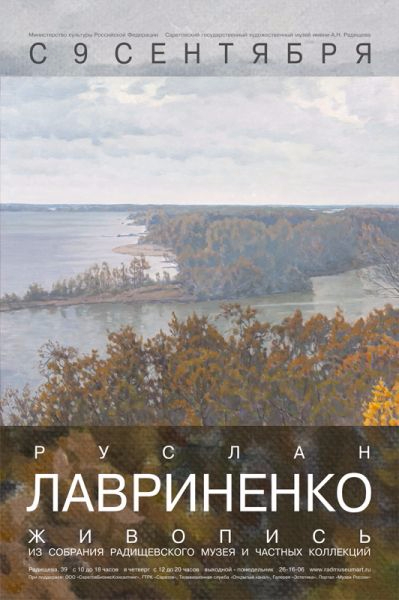 Руслан Лавриненко. Живопись