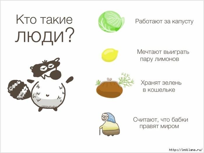 3925311_kto_takie_ludi (700x525, 102Kb)