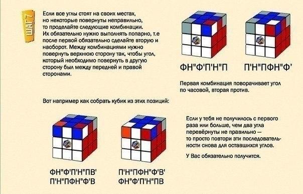kubik-rubika.5 (604x386, 206Kb)
