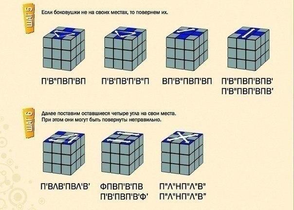 kubik-rubika4 (604x431, 190Kb)