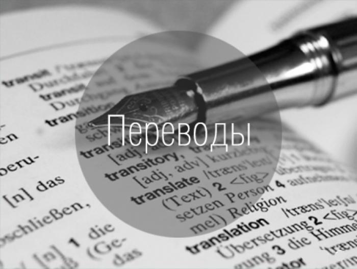 3925073_perevody (700x527, 228Kb)