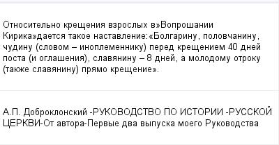 mail_100221219_Otnositelno-kresenia-vzroslyh-v_Voprosanii-Kirika_daetsa-takoe-nastavlenie_Bolgarinu-polovcaninu-cudinu-slovom-_-inoplemenniku-pered-kreseniem-40-dnej-posta-i-oglasenia-slavaninu-_-8-d (400x209, 9Kb)
