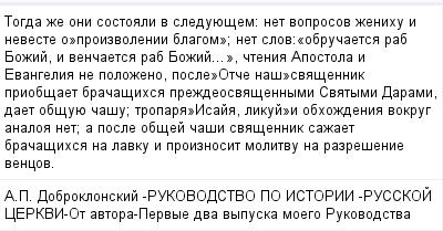 mail_100225161_Togda-ze-oni-sostoali-v-sleduuesem_-net-voprosov-zenihu-i-neveste-o_proizvolenii-blagom_-net-slov_obrucaetsa-rab-Bozij-i-vencaetsa-rab-Bozij_-ctenia-Apostola-i-Evangelia-ne-polozeno- (400x209, 12Kb)
