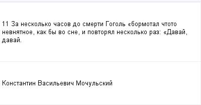 mail_100227635_11-Za-neskolko-casov-do-smerti-Gogol-_bormotal-cto_to-nevnatnoe-kak-by-vo-sne-i-povtoral-neskolko-raz_-_Davaj-davaj. (400x209, 4Kb)