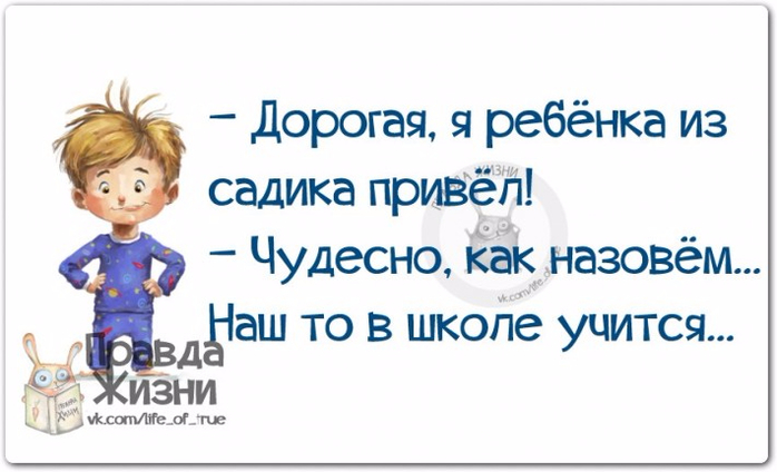1411583819_frazki-23 (700x424, 205Kb)