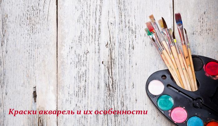 2749438_Kraski_akvarel_i_ih_osobennosti (700x405, 524Kb)