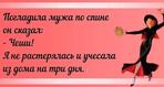 Превью РјСѓР¶ СЃ женой 1 (548x292, 124Kb)