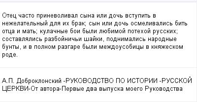 mail_100229580_Otec-casto-prinevolival-syna-ili-doc-vstupit-v-nezelatelnyj-dla-ih-brak_-syn-ili-doc-osmelivalis-bit-otca-i-mat_-kulacnye-boi-byli-luebimoj-potehoj-russkih_-sostavlalis-razbojnici-sajki (400x209, 9Kb)