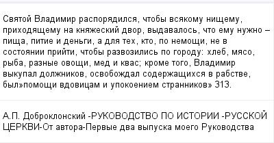mail_100229612_Svatoj-Vladimir-rasporadilsa-ctoby-vsakomu-nisemu-prihodasemu-na-knazeskij-dvor-vydavalos-cto-emu-nuzno-_-pisa-pitie-i-dengi-a-dla-teh-kto-po-nemosi-ne-v-sostoanii-prijti-ctoby-razvozil (400x209, 11Kb)