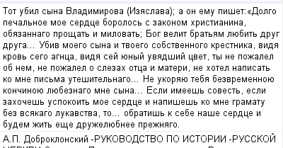 mail_100229702_Tot-ubil-syna-Vladimirova-Izaslava_-a-on-emu-piset_Dolgo-pecalnoe-moe-serdce-borolos-s-zakonom-hristianina-obazannago-prosat-i-milovat_-Bog-velit-bratam-luebit-drug-druga_-Ubiv-moego-s (400x209, 13Kb)