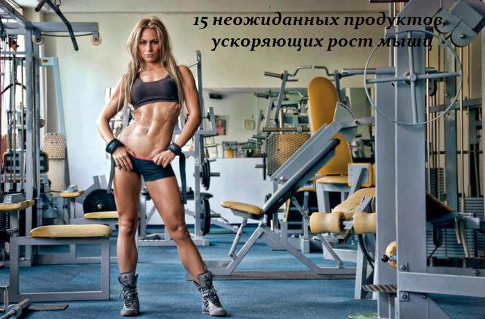 2749438_15_neojidannih_prodyktov_yskoryaushih_rost_mishc (700x459, 519Kb)