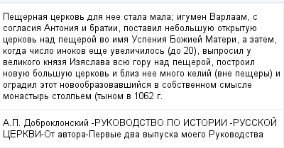 mail_100236481_Pesernaa-cerkov-dla-nee-stala-mala_-igumen-Varlaam-s-soglasia-Antonia-i-bratii-postavil-nebolsuue-otkrytuue-cerkov-nad-peseroj-vo-ima-Uspenia-Boziej-Materi-a-zatem-kogda-cislo-inokov-es (400x209, 12Kb)