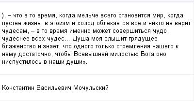 mail_99935017_-_-cto-v-to-vrema-kogda-melce-vsego-stanovitsa-mir-kogda-pustee-zizn-v-egoizm-i-holod-oblekaetsa-vse-i-nikto-ne-verit-cudesam-_-v-to-vrema-imenno-mozet-soversitsa-cudo-cudesnee-vseh-cud (400x209, 8Kb)