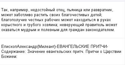 mail_100240092_Tak-naprimer-nedostojnyj-otec-panica-ili-razvratnik-mozet-zabotlivo-rastit-svoih-blagocestivyh-detej_-blagopolucie-cestnyh-rabocih-mozet-nahoditsa-v-rukah-korystnogo-i-grubogo-hozaina_- (400x209, 9Kb)