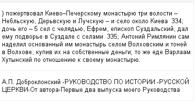 mail_100240449_-pozertvoval-Kievo_Pecerskomu-monastyrue-tri-volosti-_-Neblskuue-Dervskuue-i-Lucskuue-_-i-selo-okolo-Kieva-334_-doc-ego-_-5-sel-s-celadue-Efrem-episkop-Suzdalskij-dal-emu-podvore-v-Suzd (400x209, 12Kb)