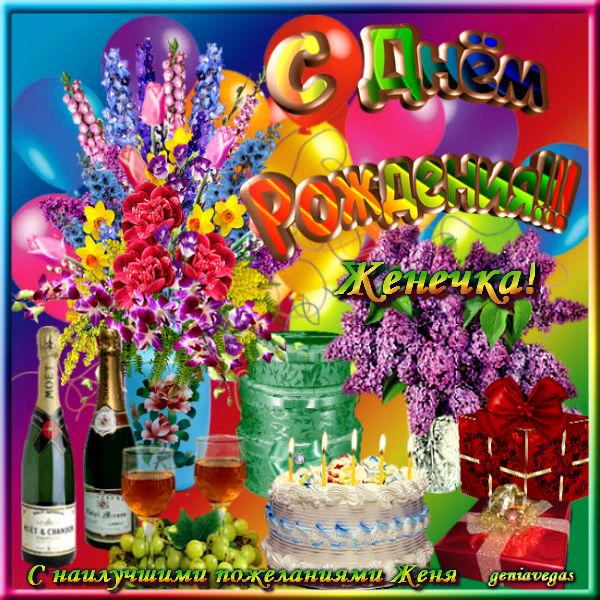 Поздравления день рождения сообщества