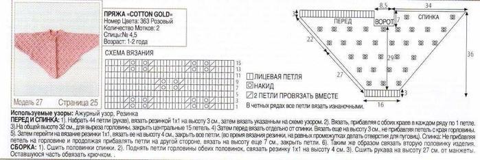 5988810_DETSKAYa_KOFTOChKAPONChO_2 (700x234, 41Kb)