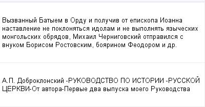 mail_100246980_Vyzvannyj-Batyem-v-Ordu-i-poluciv-ot-episkopa-Ioanna-nastavlenie-ne-poklonatsa-idolam-i-ne-vypolnat-azyceskih-mongolskih-obradov-Mihail-Cernigovskij-otpravilsa-s-vnukom-Borisom-Rostovsk (400x209, 8Kb)