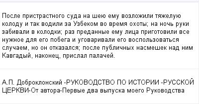 mail_100247240_Posle-pristrastnogo-suda-na-seue-emu-vozlozili-tazeluue-kolodu-i-tak-vodili-za-Uzbekom-vo-vrema-ohoty_-na-noc-ruki-zabivali-v-kolodki_-raz-predannye-emu-lica-prigotovili-vse-nuznoe-dla- (400x209, 10Kb)