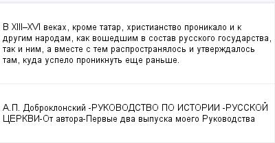 mail_100249002_V-XIII_XVI-vekah-krome-tatar-hristianstvo-pronikalo-i-k-drugim-narodam-kak-vosedsim-v-sostav-russkogo-gosudarstva-tak-i-nim-a-vmeste-s-tem-rasprostranalos-i-utverzdalos-tam-kuda-uspelo- (400x209, 8Kb)