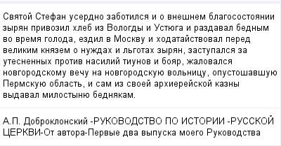 mail_100250211_Svatoj-Stefan-userdno-zabotilsa-i-o-vnesnem-blagosostoanii-zyran-privozil-hleb-iz-Vologdy-i-Ustuega-i-razdaval-bednym-vo-vrema-goloda-ezdil-v-Moskvu-i-hodatajstvoval-pered-velikim-knaze (400x209, 12Kb)