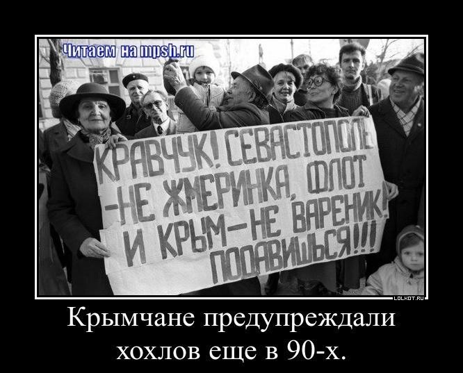 Крымчане предупреждали еще в девяностых (666x537, 191Kb)
