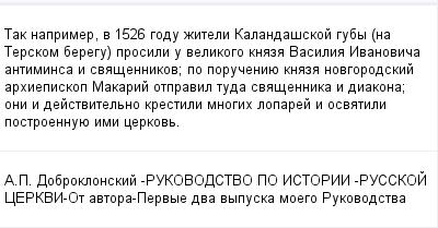 mail_100251072_Tak-naprimer-v-1526-godu-ziteli-Kalandasskoj-guby-na-Terskom-beregu-prosili-u-velikogo-knaza-Vasilia-Ivanovica-antiminsa-i-svasennikov_-po-poruceniue-knaza-novgorodskij-arhiepiskop-Maka (400x209, 10Kb)