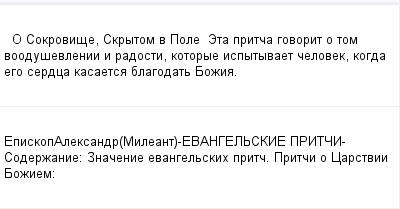 mail_100251320_O-Sokrovise-Skrytom-v-Pole-----Eta-pritca-govorit-o-tom-voodusevlenii-i-radosti-kotorye-ispytyvaet-celovek-kogda-ego-serdca-kasaetsa-blagodat-Bozia. (400x209, 7Kb)