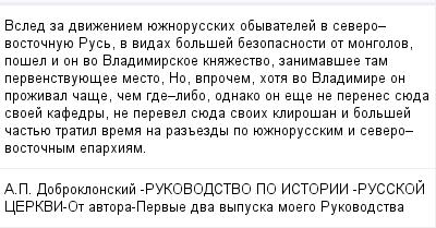mail_100261903_Vsled-za-dvizeniem-ueznorusskih-obyvatelej-v-severo_vostocnuue-Rus-v-vidah-bolsej-bezopasnosti-ot-mongolov-posel-i-on-vo-Vladimirskoe-knazestvo-zanimavsee-tam-pervenstvuuesee-mesto-No-v (400x209, 12Kb)