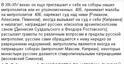 mail_100268339_V-XIII_XIV-vekah-on-ese-priglasaet-k-sebe-na-sobory-nasih-mitropolitov-ili-ih-upolnomocennyh-405-prinimaet-zaloby-na-mitropolitov-406-narazaet-sud-nad-nimi-Romanom-Aleksiem-Pimenom-inog (400x209, 13Kb)
