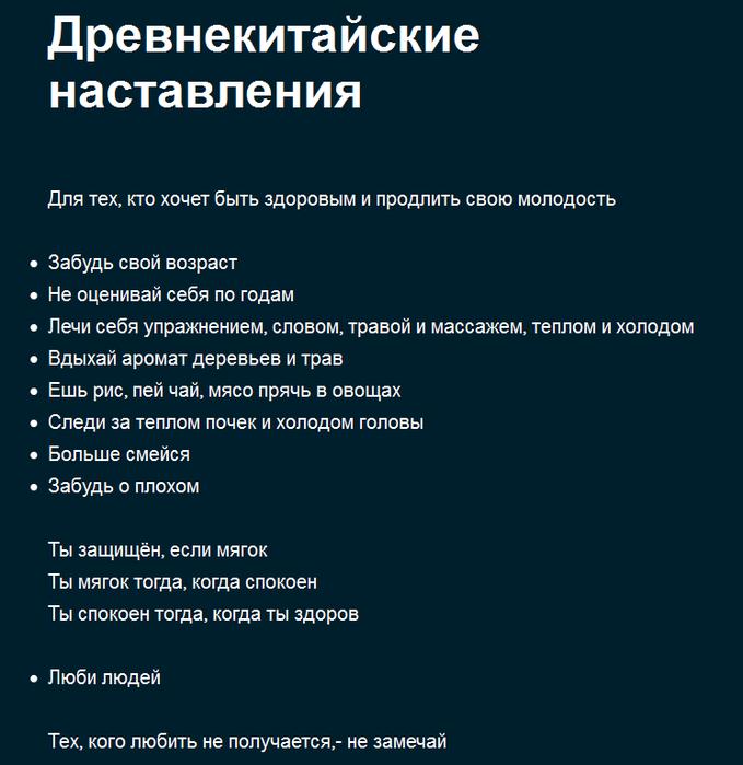 5283370_drevnekitaiskie_nastavleniya (679x700, 161Kb)