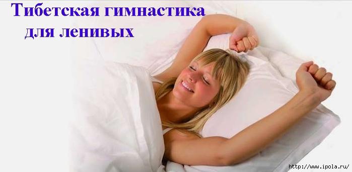 """alt=""""��������� ���������� ��� �������""""/2835299_Tibetskaya_gimnastika_dlya_lenivih (700x342, 115Kb)"""