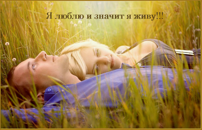 ballada_o_lubvi_ja_polja_vlublennim_postelu (1) (700x452, 116Kb)