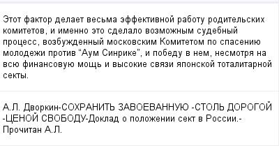 mail_99936457_Etot-faktor-delaet-vesma-effektivnoj-rabotu-roditelskih-komitetov-i-imenno-eto-sdelalo-vozmoznym-sudebnyj-process-vozbuzdennyj-moskovskim-Komitetom-po-spaseniue-molodezi-protiv-_Aum-Sin (400x209, 10Kb)