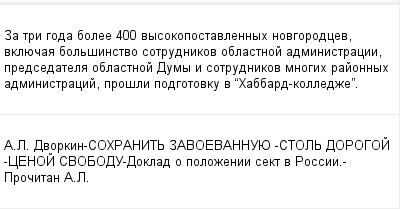 mail_99936502_Za-tri-goda-bolee-400-vysokopostavlennyh-novgorodcev-vkluecaa-bolsinstvo-sotrudnikov-oblastnoj-administracii-predsedatela-oblastnoj-Dumy-i-sotrudnikov-mnogih-rajonnyh-administracij-pros (400x209, 9Kb)