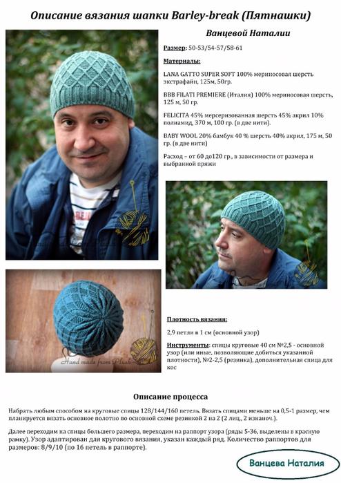 57c9c6ce8b55e_barley-break_pyatnashki-1 (494x700, 333Kb)