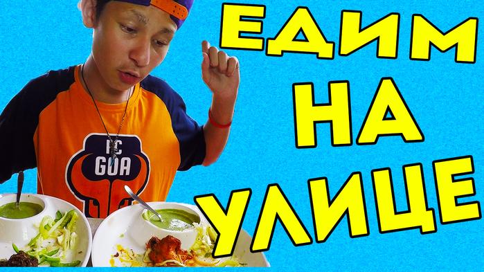 5783185_Indiiskaya_kyhnya_fastfyd_edim_na_ylice_chiken_tika_matan_kebab_Maksim_Manakov_Mamix (700x393, 393Kb)
