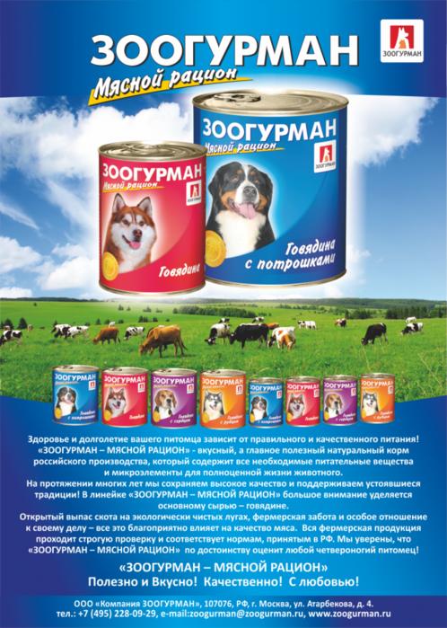мясной рацион, зоогурман, новинка корм для собак/3041158_Racion_R_A4_papka_110916 (498x700, 523Kb)