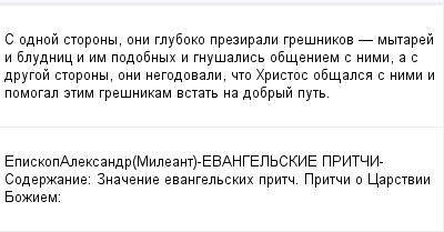 mail_100315705_S-odnoj-storony-oni-gluboko-prezirali-gresnikov-_-mytarej-i-bludnic-i-im-podobnyh-i-gnusalis-obseniem-s-nimi-a-s-drugoj-storony-oni-negodovali-cto-Hristos-obsalsa-s-nimi-i-pomogal-etim- (400x209, 8Kb)