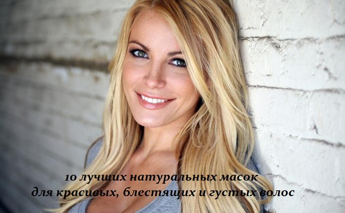 2749438_10_lychshih_natyralnih_masok_dlya_krasivih_blestyashih_i_gystih_volos (700x433, 449Kb)