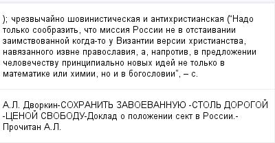 mail_99936749_-crezvycajno-sovinisticeskaa-i-antihristianskaa-_Nado-tolko-soobrazit-cto-missia-Rossii-ne-v-otstaivanii-zaimstvovannoj-kogda-to-u-Vizantii-versii-hristianstva-navazannogo-izvne-pravos (400x209, 10Kb)