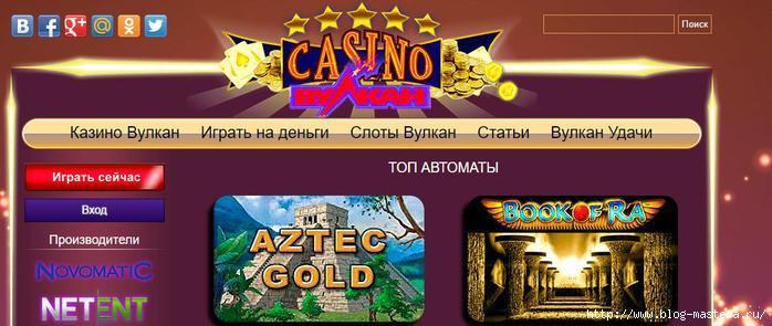 автоматы на деньги казино вулкан сорвать куш